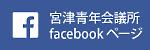宮津青年会議所フェイスブックページバナー